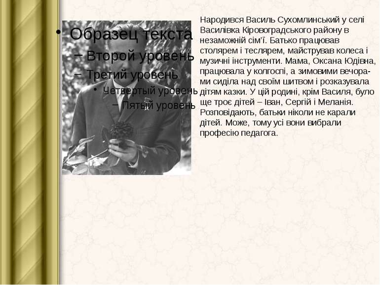 Народився Василь Сухомлинський у селі Василівка Кіровоградського району в нез...