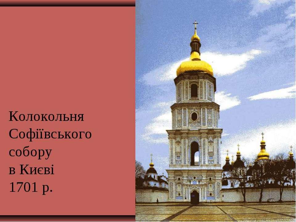 Колокольня Софіївського собору в Києві 1701 р.