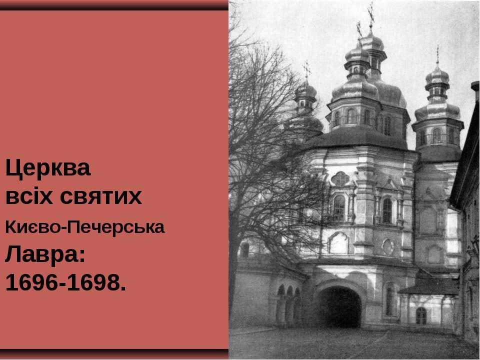 Церква всіх святих Києво-Печерська Лавра: 1696-1698.