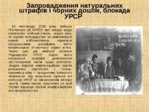 Запровадження натуральних штрафів і чорних дошок, блокада УРСР 18 листопада 1...