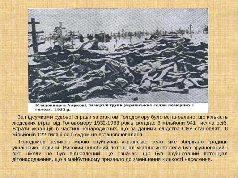 За підсумками судової справи за фактом Голодомору було встановлено, що кількі...