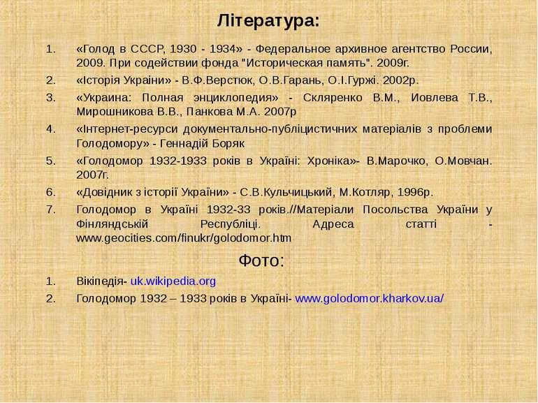 Література: «Голод в СССР, 1930 - 1934» - Федеральное архивное агентство Росс...