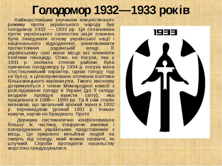 Голодомор 1932—1933 років Найжорстокішим злочином комуністичного режиму проти...