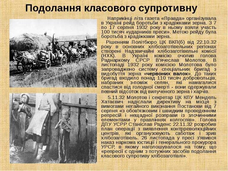 Подолання класового супротивну Наприкінці літа газета «Правда» організувала ...