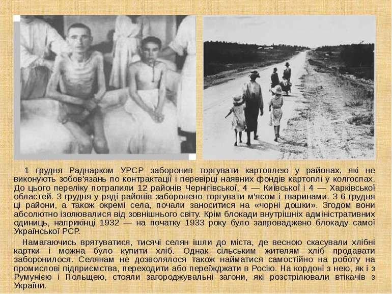 1 грудня Раднарком УРСР заборонив торгувати картоплею у районах, які не вико...