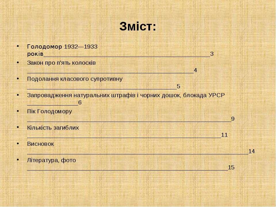 Зміст: Голодомор 1932—1933 років_____________________________________________...