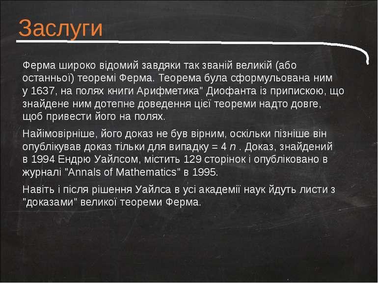 Заслуги Ферма широко відомий завдяки так званійвеликій (або останньої) теоре...