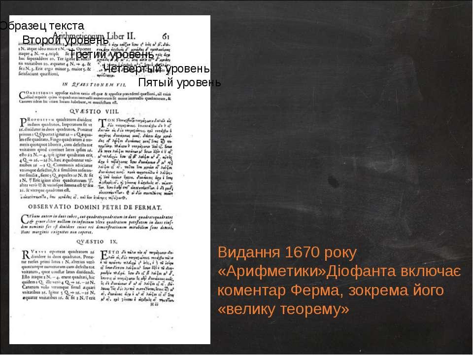 Видання 1670 року «Арифметики»Діофантавключає коментар Ферма, зокрема його «...