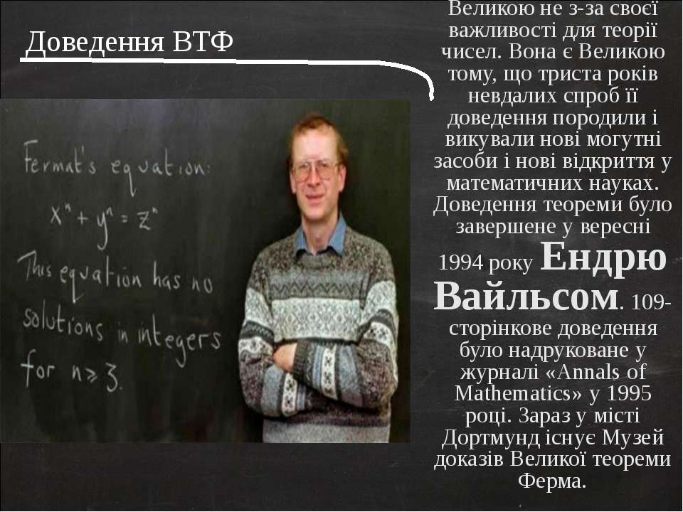 Доведення ВТФ Ця Теорема вважається Великою не з-за своєї важливості для теор...