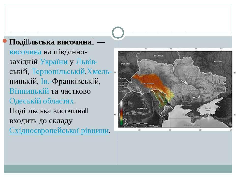 Поді льська височина —височинана південно-західнійУкраїниуЛьвів-ській,...