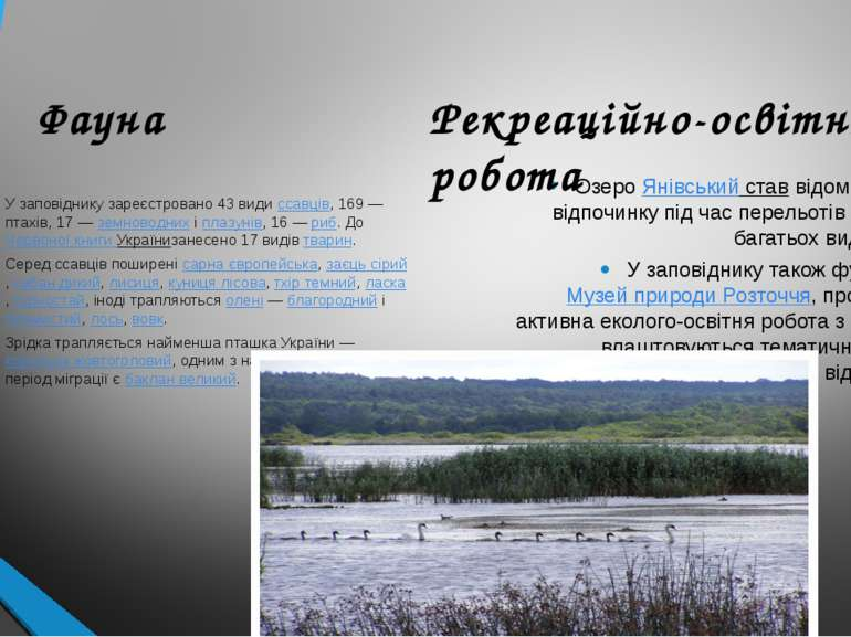 Фауна У заповіднику зареєстровано 43 видиссавців, 169— птахів, 17—земново...