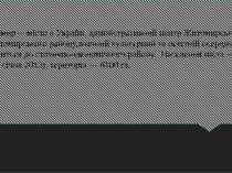 Жито мир—містовУкраїні, адміністративний центрЖитомирської області таЖи...
