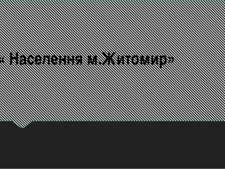 « Населення м.Житомир»