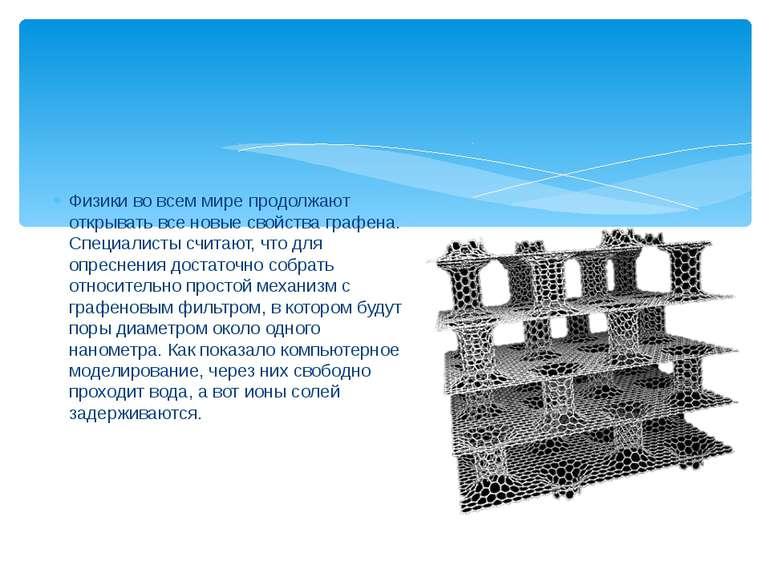 Физики во всем мире продолжают открывать все новые свойства графена. Специали...