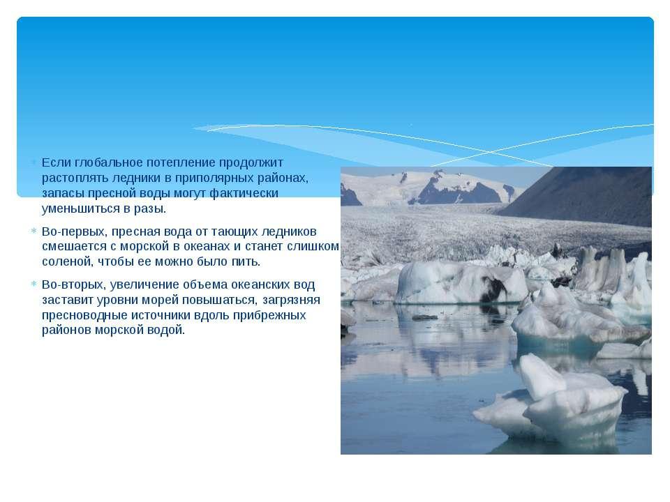 Если глобальное потепление продолжит растоплять ледники в приполярных районах...