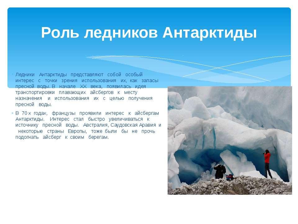 Ледники Антарктиды представляют собой особый интерес с точки зрения использов...
