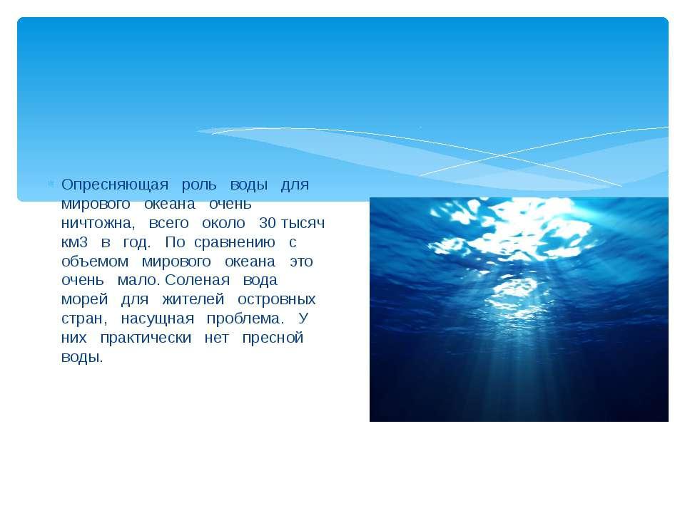 Опресняющая роль воды для мирового океана очень ничтожна, всего около 30 тыся...