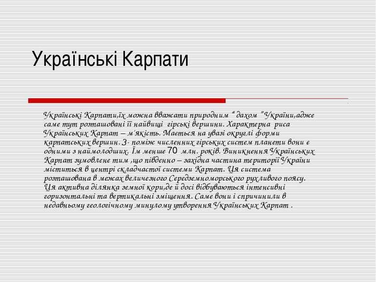 """Українські Карпати Українські Карпати,їх можна вважати природним """" дахом """" Ук..."""