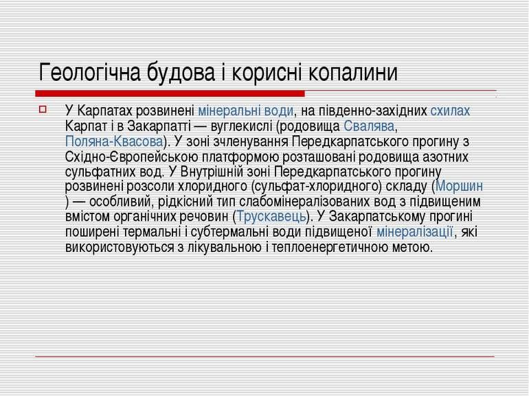 Геологічна будова і корисні копалини У Карпатах розвинені мінеральні води, на...