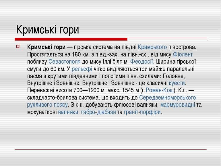 Кримські гори Кримські гори— гірська система на півдні Кримського півострова...