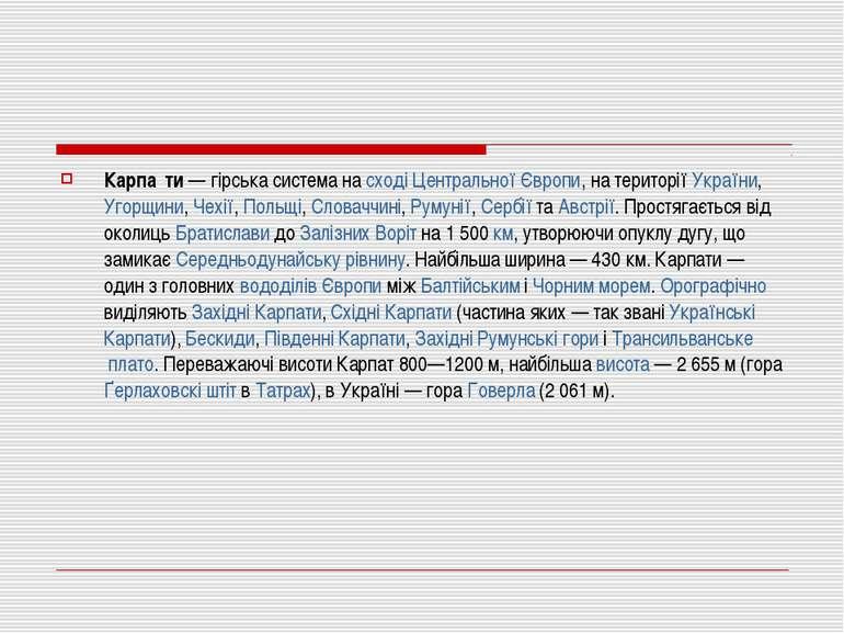 Карпа ти— гірська система на сході Центральної Європи, на території України,...