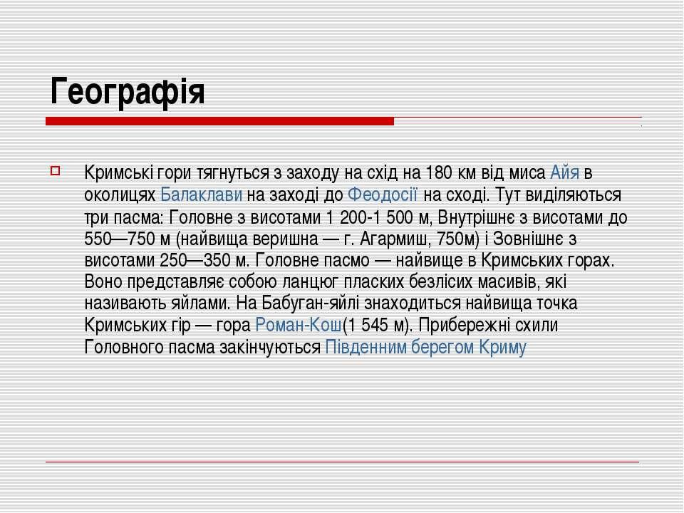 Географія Кримські гори тягнуться з заходу на схід на 180 км від миса Айя в о...