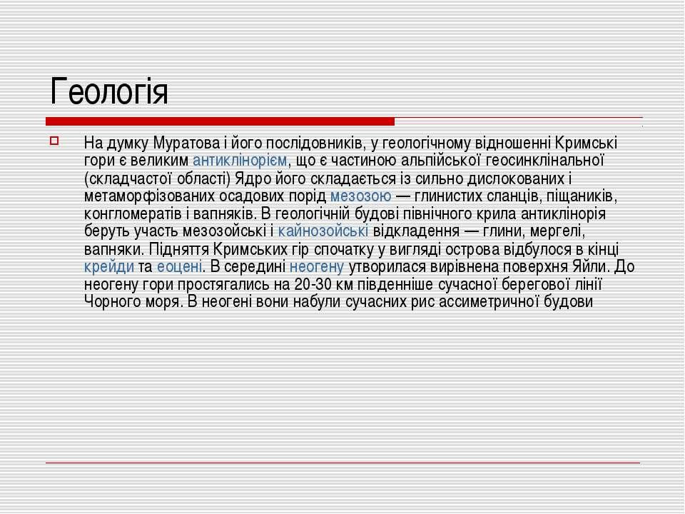 Геологія На думку Муратова і його послідовників, у геологічному відношенні Кр...