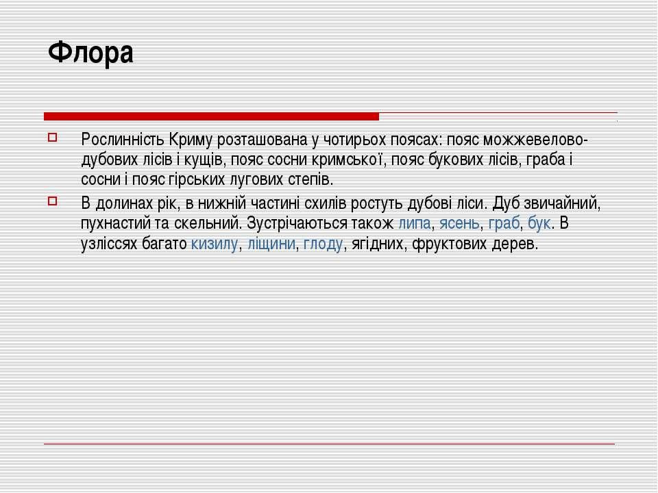 Флора Рослинність Криму розташована у чотирьох поясах: пояс можжевелово-дубов...