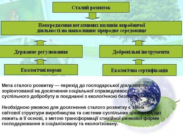 Мета сталого розвитку — перехід до господарської діяльності, зорієнтованої на...