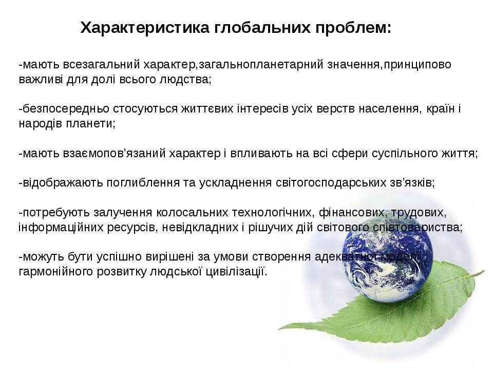 Характеристика глобальних проблем: -мають всезагальний характер,загальноплане...