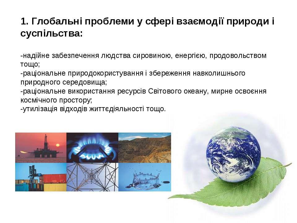 1. Глобальні проблеми у сфері взаємодії природи і суспільства: -надійне забез...