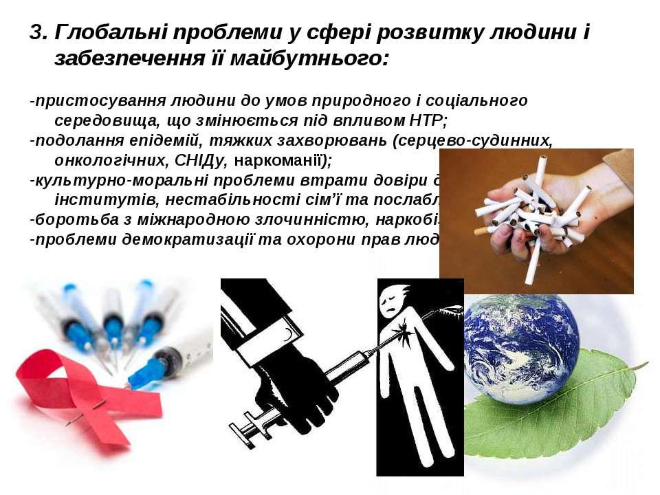 3. Глобальні проблеми у сфері розвитку людини і забезпечення її майбутнього: ...