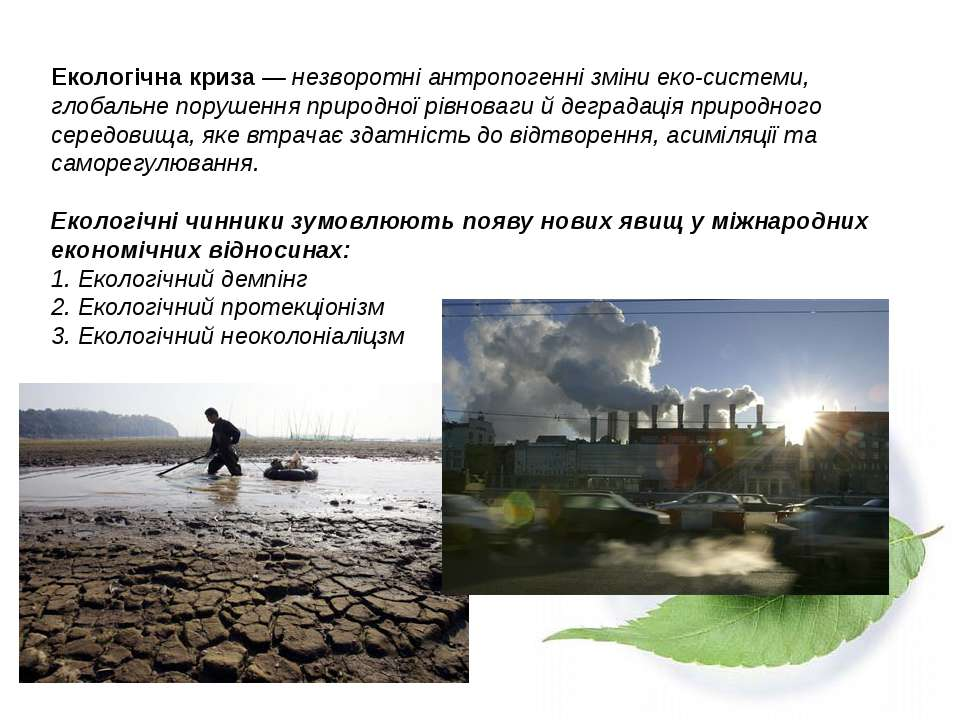 Екологічна криза — незворотні антропогенні зміни еко системи, глобальне поруш...