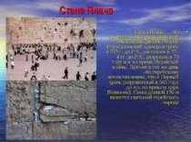 Стена Плача Стена Плача — это сохранившаяся часть западной стены, ограждавшей...