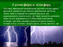 З атмосфери в літосферу Постійне зменшення мінеральних азотних сполук давно м...