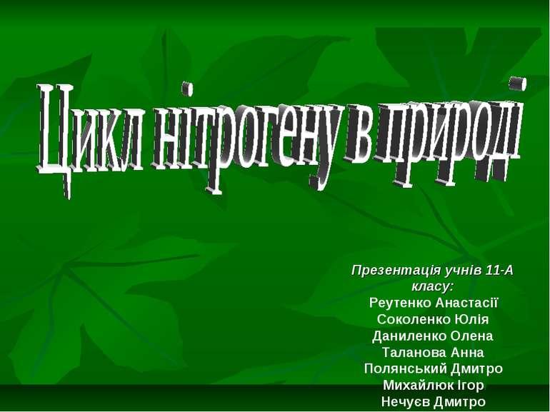 Презентація учнів 11-А класу: Реутенко Анастасії Соколенко Юлія Даниленко Оле...