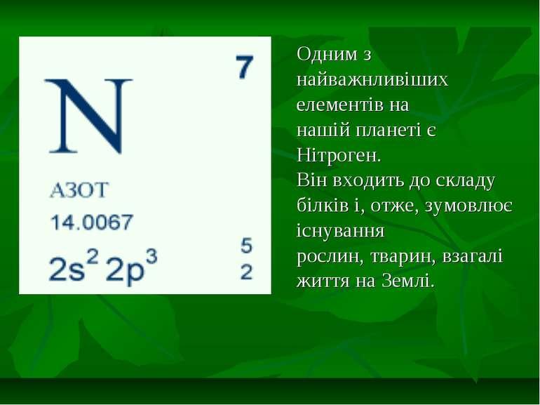 Одним з найважнливіших елементів на нашій планеті є Нітроген. Він входить до ...