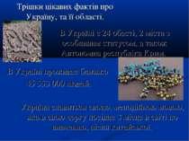 Трішки цікавих фактів про Україну, та її області. В Україні є 24 обасті, 2 мі...