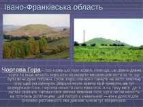 Івано-Франківська область Чортова Гора – про назву цієї гори ходить легенда, ...