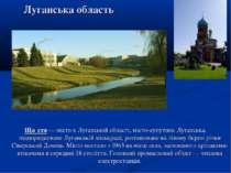 Луганська область Ща стя — місто в Луганській області, місто-супутник Лугансь...