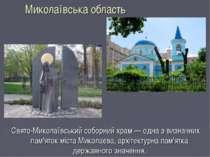Миколаївська область Свято-Миколаївський соборний храм — одна з визначних пам...