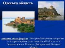 Одеська область Аккерма нська фортеця (Білгород-Дністровська фортеця) — істор...