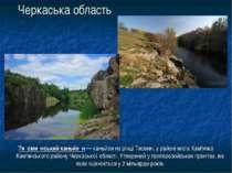 Черкаська область Тя сми нський каньйо н — каньйон на річці Тясмин, у районі ...