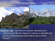 Автономна Республіка Крим Кримські гори - простягається вздовж чорноморського...