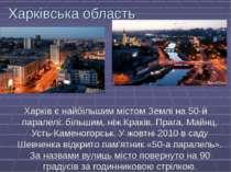 Харківська область Харків є найбільшим містом Землі на 50-й паралелі: більшим...