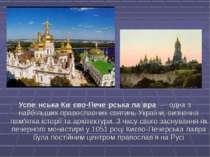 Успе нська Ки єво-Пече рська ла вра — одна з найбільших православних святинь...