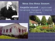 Миха йло Миха йлович Коцюби нський - український письменник. Народився 17 вер...