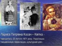 Лариса Петрівна Косач – Квітка – народилась 25 лютого 1871 року. Українська п...