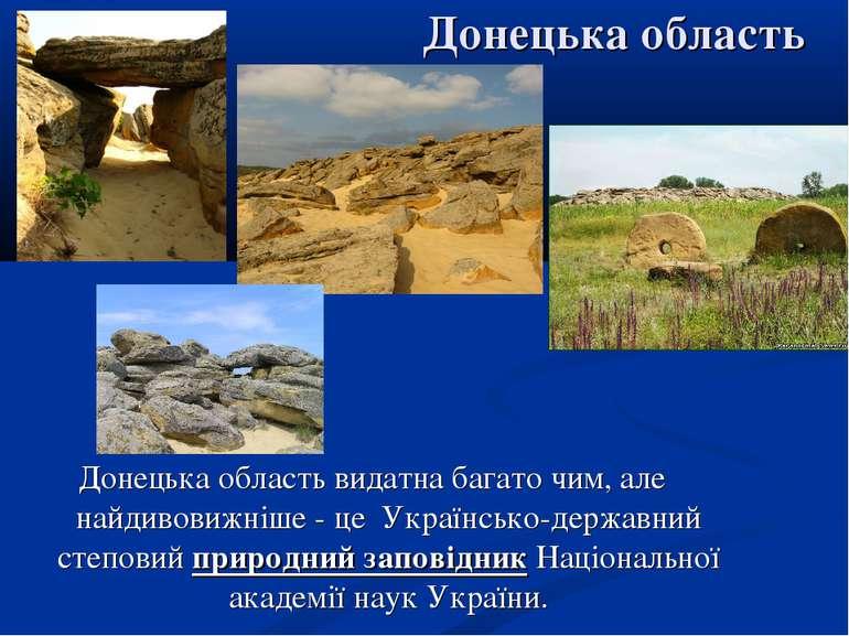 Донецька область Донецька область видатна багато чим, але найдивовижніше - це...