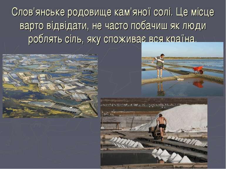 Слов'янське родовище кам'яної солі. Це місце варто відвідати, не часто побачи...
